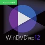 Corel WinDVD Pro 12 アップグレード