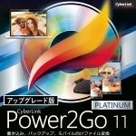 Power2Go 11 Platinum アップグレード ダウンロード版