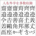 FEJP5明朝外字(外字1816文字のみ)