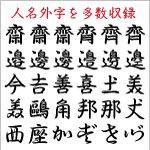 FEV行書体F-M(外字1816文字付)