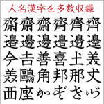 FEV楷書体F-M(外字1816文字付)