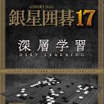 銀星囲碁17