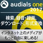 特価【4,990円】Audials One 2017
