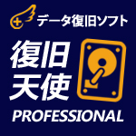 復旧天使 Professional Windows版