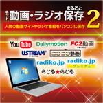 ネット動画・ラジオ まるごと保存2 DL版