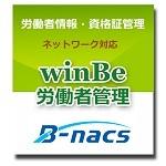 winBe労働者管理