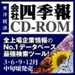 会社四季報CD-ROM ダウンロード版 2017年2集・春号