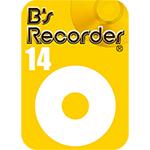 B's Recorder 14 ダウンロード版