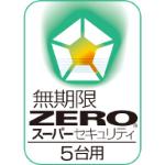 ZERO スーパーセキュリティ 5台用 マルチOS版 ダウンロード版