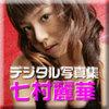 キャラッツ デジタル写真集 SEXY ARTS SERIES 七村 麗華 (ダウンロード版)