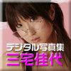 キャラッツ デジタル写真集 SEXY ARTS SERIES 三宅 佳代 (ダウンロード版)