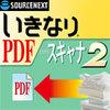 いきなりPDF from スキャナ 2 ダウンロード版【新価格】