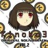 Kinoko3 オリジナルサウンドトラック Vol.2