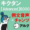 キクタン Advanced 6000 例文+チャンツ音声