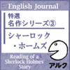 ENGLISH JOURNAL特選 名作シリーズ 3  シャーロックホームズ 【アルク】