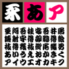 GSN勘亭流EB 【Mac版TTフォント】【勘亭流】【歌舞伎文字系】【江戸文字系】【筆書系】