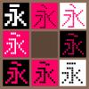 BT LCD 8書体パック 【Mac版TTフォント】【デザイン書体】【ビットマップ系】