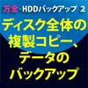������HDD�Хå����å� 2 Windows 8�б���