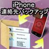 iPhone Ϣ����Хå����å�