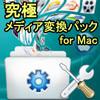 ��˥�ǥ����Ѵ��ѥå� for Mac