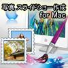 �̿� ���饤�ɥ��硼���� for Mac