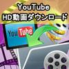 YouTube HD 動画ダウンロード