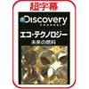 超字幕/Discovery エコ・テクノロジー  未来の燃料 ダウンロード版