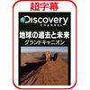 超字幕/Discovery 地球の過去と未来 グランドキャニオン ダウンロード版