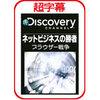 超字幕/Discovery ネットビジネスの勝者 ブラウザー戦争 DL版