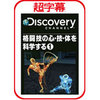 超字幕/Discovery 格闘技の心・技・体を科学する1 ダウンロード版