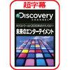 超字幕/Discoveryネクストワールド 2030年のテクノロジー:未来のエンターテイメント ダウンロード版
