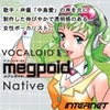 VOCALOID3 Megpoid Native