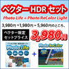ベクターHDRセット(Photo Life + Photo ReColor Light)