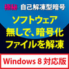 極秘・自己解凍型暗号 Windows 8対応版