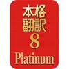 �ܳ�����8 Platinum ������?����