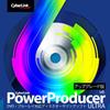 PowerProducer 6 Ultra アップグレード版