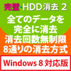 ����HDD�õ� 2 Windows 8�б���