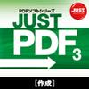JUST PDF 3 [作成] 通常版 DL版