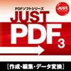 JUST PDF 3 [作成・編集・データ変換] 通常版 DL版