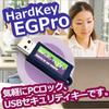 USB�����Z�L�����e�B�L�[�@Hard Key EG/Pro