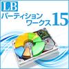 LB �p�[�e�B�V�������[�N�X15
