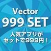 復活!4/30(日)まで【999円】Vector 999 SET4