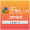 KINGSOFT office2013 Standard VBA対応版