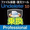 【ベクター限定】Undelete 10 日本語版 Professional 乗換版