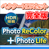 �x�N�^�[HDR�Z�b�g ���S�� �iPhoto ReColor + Photo Life�j