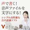 Voice Rep