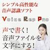 Voice Rep Pro - �إåɥ��åȥޥ����դ� -