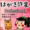 �Ϥ������ 7 Professional (2014 ����ǯ����ƥ�ץ졼�Ȏ��ե�����դ�)