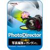 PhotoDirector EXPERT ダウンロード版