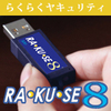 USB�Z�L�����e�B�L�[ RAKUSE8�@Windows 10�Ή���